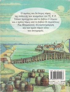 Ποιηματα box cover back.jpg