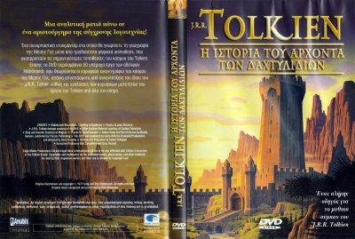 Η Ιστορια του Αρχοντα των Δαχτυλιδιων_DVD cover .jpg
