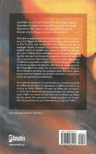 Πλασματα και Μυθοι της Μεσης Γης_0001z.jpg