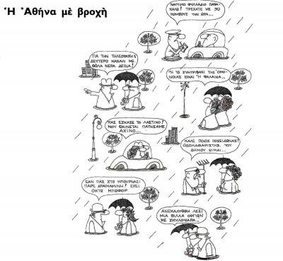 219 - 06.12.2010 Κυρ, Η Αθήνα με βροχή, Μπιζ..jpg