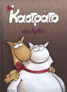 KastratoTomos_0001.jpg