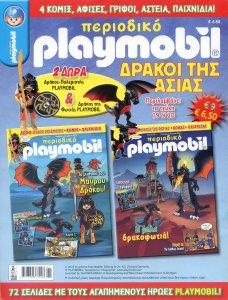 Playmobil_Drakoi_Tis_Asias.thumb.jpg.eb75a482c9f35128122554c1af294d2c.jpg