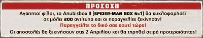 SPIDERMAN_BOX_1058x200-orders_APRL.png