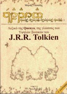 Τολκιν Λεξικο της Quenya_0001.jpg
