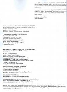 Κόρτο Μαλτέζε σελ.2.jpg