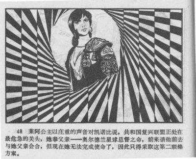 Chinese_star_wars_comic_manhua_llianhuanhua-51-1024x827.thumb.jpg.76cfdac06870ded12c8e3c40126bc274.jpg