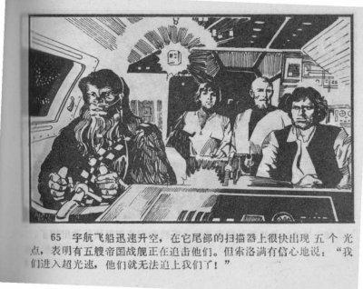 Chinese_star_wars_comic_manhua_llianhuanhua-68-1024x813.thumb.jpg.a63f1c79b6902c31ee67ad8064d69890.jpg