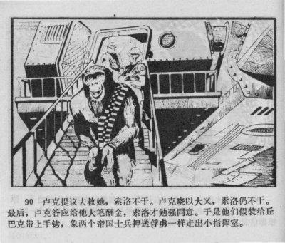 Chinese_star_wars_comic_manhua_llianhuanhua-87_Page_07-1024x872.thumb.jpg.8b35d4b347bad9d9d381f1de44c116c0.jpg