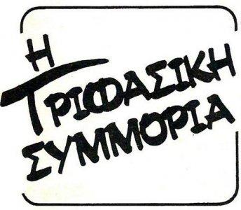 Τριφασικη Συμμορια Logo.jpg