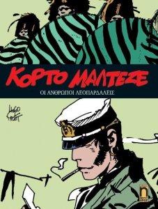 korto-malteze-13-oi-anthropoi-leopardaleis-9786185362072-1000-1291338.jpg