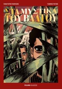 sta-mystika-toy-valtou_cover-1.jpg