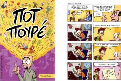 Λόκι ταχύτητα dating κόμικ Πώς να σταματήσει να βγαίνει με ένα κορίτσι