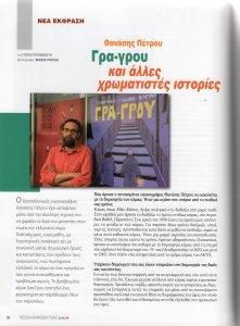 thessalonikeonpolis 1.jpeg
