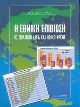 EthnikiEpiviosiOsPolitikiIdeaKaiIthikoXreos.jpg.2ac1087a078a578b7553d1f56853bac2.jpg