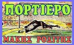 Roditis logo.jpg