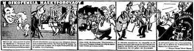 Οικογένεια Ηλεκτροπούλου (ΕΘΝΟΣ, 24 Οκτωβρίου 1949).png