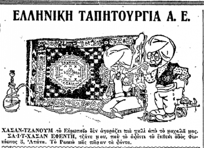 Ελληνική Ταπητουργία (ΕΘΝΟΣ, 25-10-1926).png