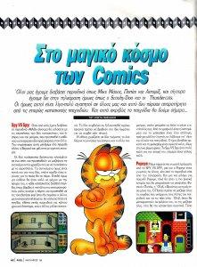 PIXEL #51 σελ.62 Ιανουαριος 1989.jpg