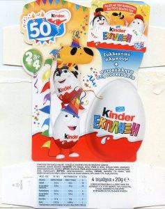 Kinder_Ekpliksi_50_years_Kouti_a.thumb.jpg.577bd2731756fedad45034f1411b0ed2.jpg