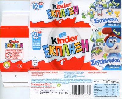 Kinder_Ekpliksi_Smurfs_in_the_city_Kouti_a.thumb.jpg.59461ea0e0a86724808246eba41fd31a.jpg