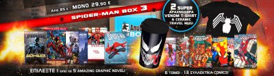 SpidermanBOX3_Kentriki.jpg
