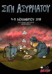 comicnplay2018.jpg
