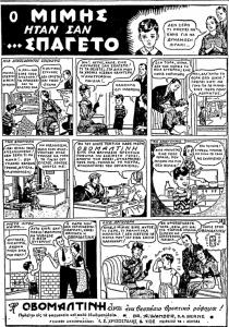 Κόμικ ΟΒΟΜΑΛΤΙΝΗΣ (ΕΘΝΟΣ, 9-11-1937).png