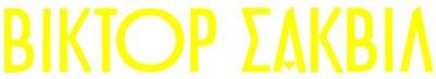 Victor logo.jpg