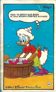 Bingo Disney.jpg