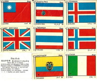 Bingo Σημαίες.jpg