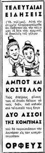 Άμποτ & Κοστέλο (ΕΘΝΟΣ, 16-11-1946).png