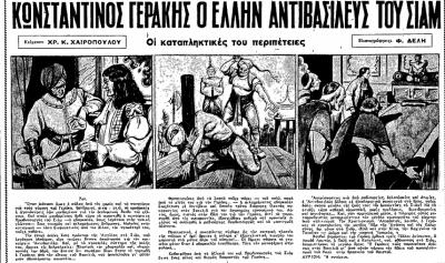 ΓΕΡΑΚΗΣ-ΣΙΑΜ (ΕΘΝΟΣ, 25-11-1957).png