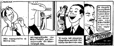 Colynos (comic strip) ΕΘΝΟΣ, 12-11-1952.png