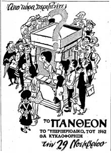 Αναγγελία κυκλοφορίας ΠΑΝΘΕΟΝ (ΕΘΝΟΣ, 9-11-1961).png