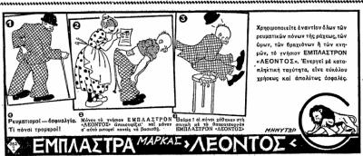 Έμπλαστρα Λέοντος (ΕΘΝΟΣ, 16-11-1936).png