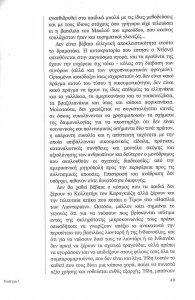 Νεα Ελληνικα σελ 49.jpg
