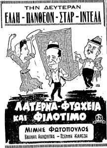 ΛΑΤΕΡΝΑ-ΦΤΩΧΕΙΑ και ΦΙΛΟΤΙΜΟ (ΕΘΝΟΣ, 10-12-1955).png