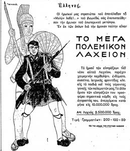 Πολεμικό ΛΑΧΕΙΟ (ΕΘΝΟΣ, 5-12-1940).png