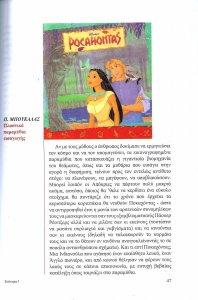 Νεα Ελληνικα σελ 47.jpg