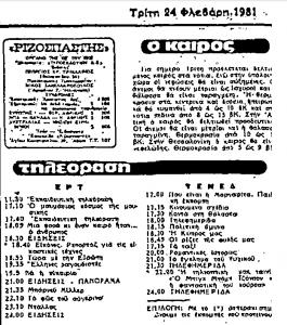 T.V. πρόγραμμα το βράδυ του σεισμού (24-2-1981).png