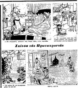 Σκίτσα της Πρωτοχρονιάς (ΕΘΝΟΣ, 31-12-1968).png