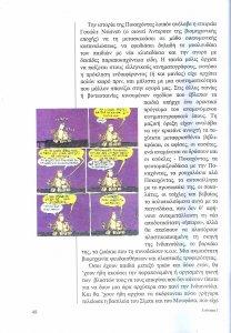 Νεα Ελληνικα σελ 48.jpg