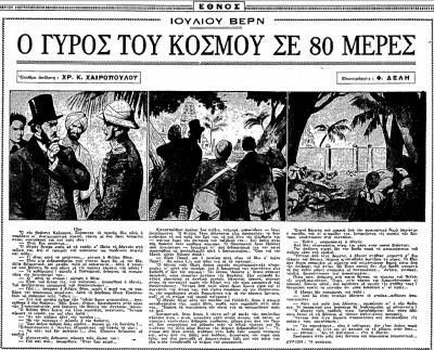Ο ΓΥΡΟΣ του ΚΟΣΜΟΥ σε 80 ΗΜΕΡΕΣ (ΕΘΝΟΣ, 27-12-1957).png