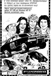 ΝΤΙΟΥΚΣ στο Λαμπρόπουλο (4-12-1983).png