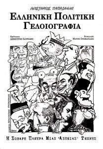 EllinikiPolitikiGeloiografiaB.thumb.jpg.ff5afb35d085827096677afc51ad0acd.jpg