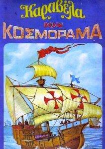 Kosmorama_Front.thumb.jpg.297e468de01a92b78418cca32862def3.jpg