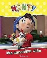 Nonty-MiaKainourgiaFili.jpg.5adeae982a197ff7078b20f30d6a2fbb.jpg