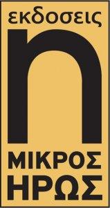 mikros_iros_logo.jpg