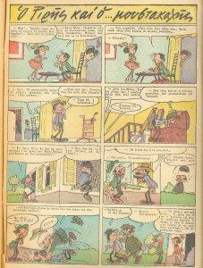 024 - Ο Ριρής και ο μουστακαλής 25.04.1963.jpg