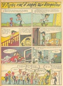 019 - Ο Ριρής και ο χορός των αποφοίτων 21.02.1963.jpg